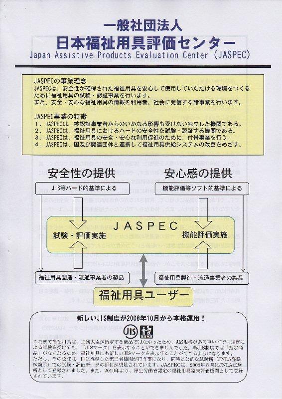 JASPEC%EF%BC%83%EF%BC%91%EF%BD%93.jpg